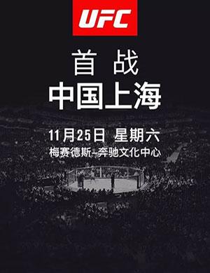 上海UFC格斗之夜