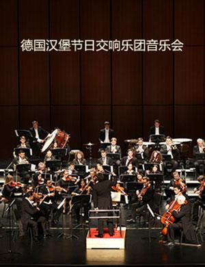 【郑州】2017德国汉堡节日交响乐团音乐会