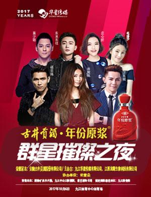 2017九江群星璀璨之夜