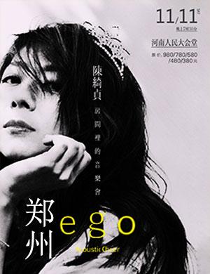 """陈绮贞 Acoustic Cheer ego""""房间里的音乐会"""" 郑州站"""