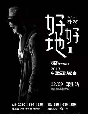 """【郑州】2017""""好好地II""""朴树巡回演唱会·郑州站"""