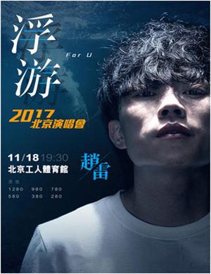 """【北京】2017""""浮游""""赵雷北京演唱会"""