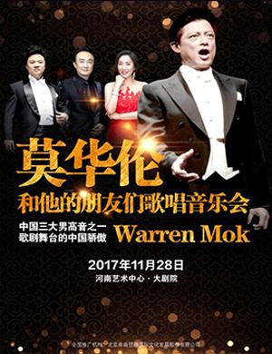 【郑州】2017莫华伦和他的朋友们歌唱郑州音乐会