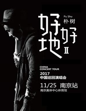 """【南京】2017朴树""""好好地II""""中国巡回演唱会-南京站"""