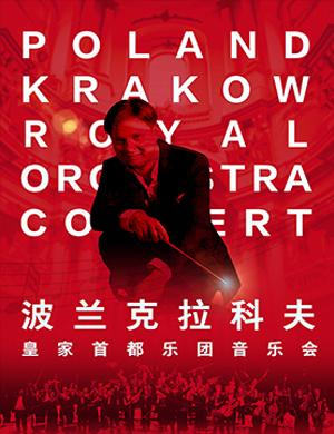 【郑州】2017波兰克拉科夫皇家首都乐团郑州音乐会