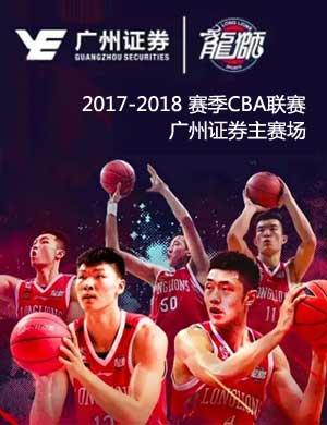 【广州】2017-2018CBA联赛广州证券主赛场