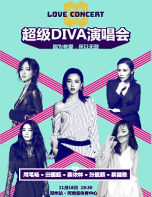 超级DIVA演唱会—郑州站