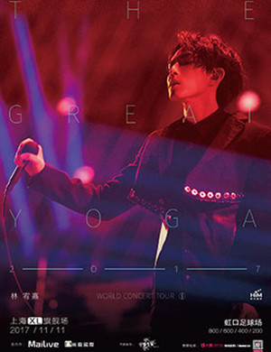 MaiLive 林宥嘉The Great Yoga 2017世界巡回演唱会 上海XL旗舰场