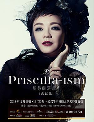 2017PRISCILLA-ISM陈慧娴演唱会-武汉站