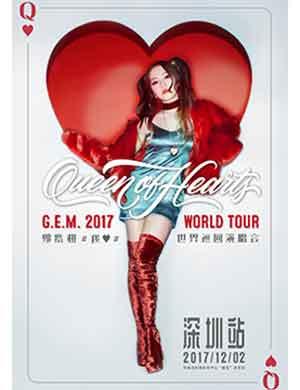 【深圳】G.E.M.2017邓紫棋【Queen of Hearts】世界巡回演唱会-深圳站