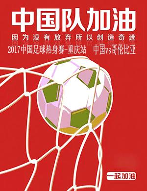 重庆国足热身赛