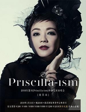 【南昌】2018陈慧娴Priscilla-Ism巡回演唱会-南昌站