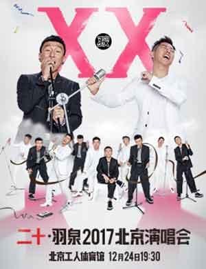 """【北京】2017羽泉""""TREE NEW BEE""""北京圣诞演唱会"""