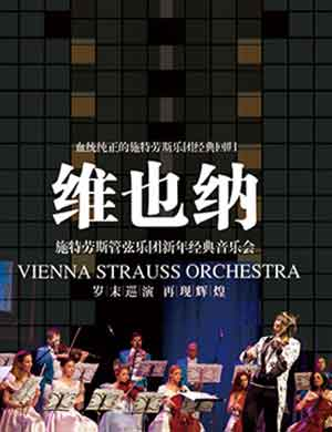 【大连】2018维也纳施特劳斯管弦乐团新年音乐会-大连站