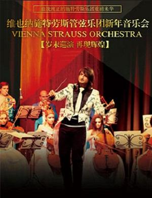 【北京】2018维也纳施特劳斯管弦乐团新年音乐会-北京站