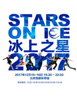 【北京】2017冰上之星中国巡演