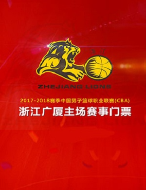 【杭州】2017-2018赛季中国男子篮球职业联赛(CBA)-浙江广厦主场赛事