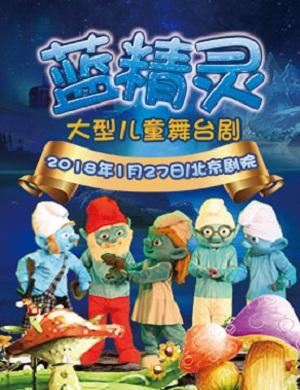 【北京】2018北京大型儿童舞台剧《蓝精灵》