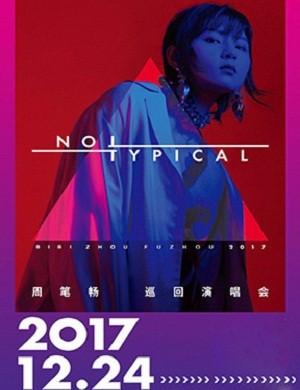 2017周笔畅Not Typical巡回演唱会-福州站