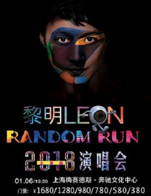 【上海】2018黎明RANDOM RUN 巡回演唱会-上海站