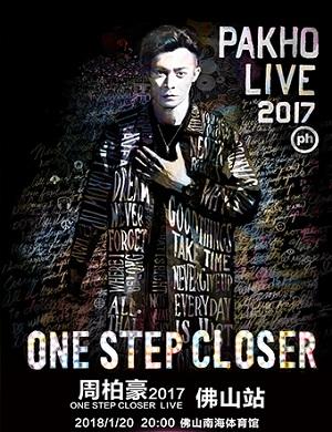 2018周柏豪One Step Closer Pakho Live巡回演唱会-佛山站