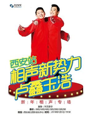 """【西安】""""华艺星空·相声新势力""""卢鑫玉浩新年相声专场"""