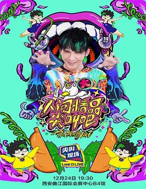 """2017Live 4 LIVE 尖叫现场 大张伟""""人间精品尖叫吧"""" 巡回演唱会 西安站"""