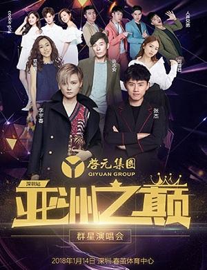 深圳群星演唱会