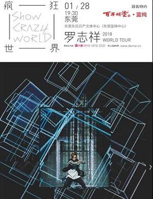 【东莞】2018罗志祥疯狂世界巡回演唱会-东莞站