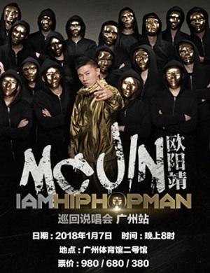【广州】2018MCJIN欧阳靖IAMHIPHOPMAN巡回说唱会-广州站