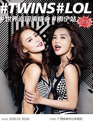 【南宁】2018 Twins LOL 世界巡回演唱会-南宁站