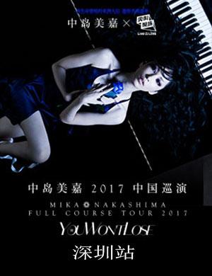 【深圳】2018Live 4 LIVE 尖叫现场·中岛美嘉中国巡演-深圳站