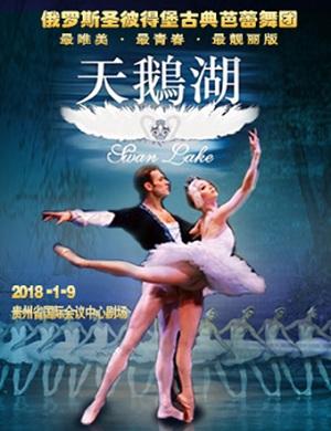 【贵阳】2018经典芭蕾舞剧《天鹅湖》-贵阳站