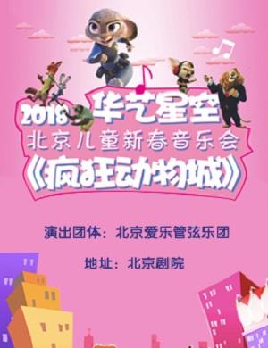 【北京】华艺星空·2018北京儿童新春音乐会《疯狂动物城》