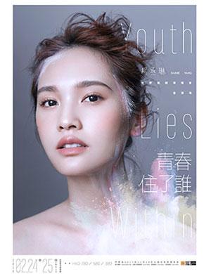 2018杨丞琳《青春住了谁 Youth Lies Within》世界巡回演唱会-香港站