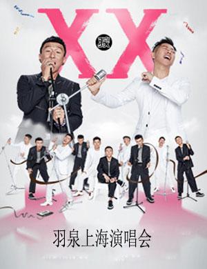 2018羽泉20周年巡回演唱会-上海站