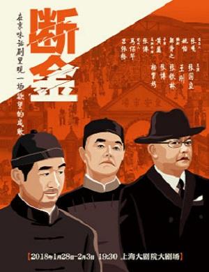 张国立 王刚 张铁林 主演邹静之话剧《断金》