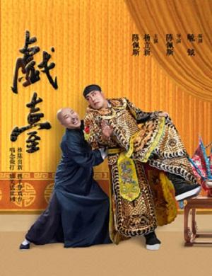 【北京】2018大道文化出品 杨立新 陈佩斯主演《戏台》