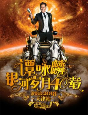 【天津】2018谭咏麟银河岁月40载中国巡回演唱会-天津站