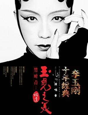 【重庆】2018李玉刚十年经典演唱会全球巡演-重庆站