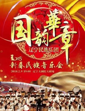 【沈阳】2018国韵华章迎新春民族音乐会