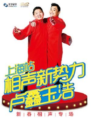 卢鑫玉浩上海相声专场