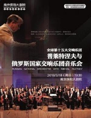 【南京】2018普莱特涅夫与俄罗斯国家交响乐团音乐会-南京站