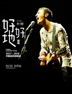 """【北京】2018朴树""""好好地II""""巡回演唱会—北京站"""