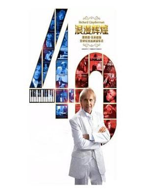 【北京】2018浪漫辉煌四十年-理查德·克莱德曼音乐会-北京站