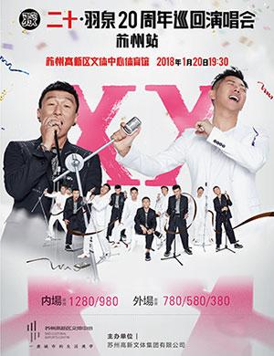 【苏州】2018羽泉20周年巡回演唱会-苏州站