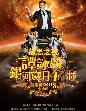 【中山】2018谭咏麟银河岁月40载中国巡回演唱会—中山站