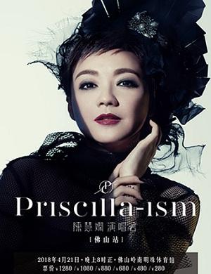 2018陈慧娴《Priscilla-ism》演唱会-佛山站