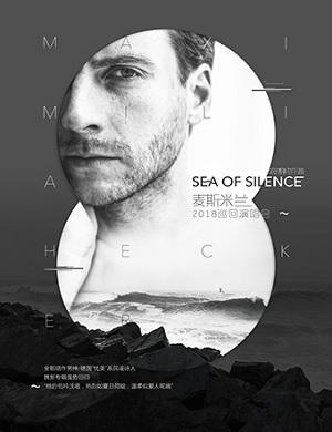 """2018麦斯米兰 """"Sea of Silence"""" 寂静如海巡回演唱会-成都站"""