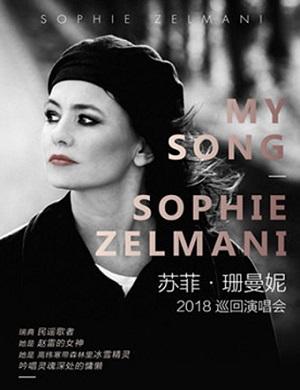 2018【万有音乐系】My Song--Sophie Zelmani 苏菲·珊曼妮无锡演唱会